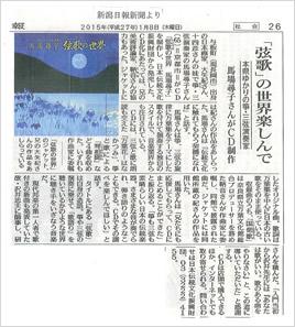 2015/1/8 新潟日報新聞より
