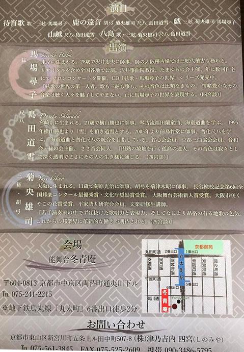 ensoukai_chirashi170430_02